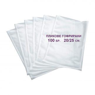 Пликове за вакуумиране – гофрирани 100 бр. 20/25 см.