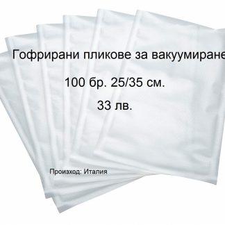 Гофрирани плокове за вакуумиране 25/35